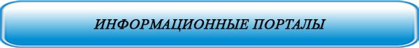 https://ds160.centerstart.ru/sites/ds160.centerstart.ru/files/archive/img/%D0%98%D0%9D%D0%A4%D0%9E%D0%A0%D0%9C%D0%90%D0%A6%D0%98%D0%9E%D0%9D%D0%9D%D0%AB%D0%95%20%D0%9F%D0%9E%D0%A0%D0%A2%D0%90%D0%9B%D0%AB%201.jpg