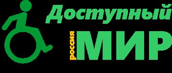 https://ds160.centerstart.ru/sites/ds160.centerstart.ru/files/archive/img/cropped-logo-dostupnyi-mir-new-min.png